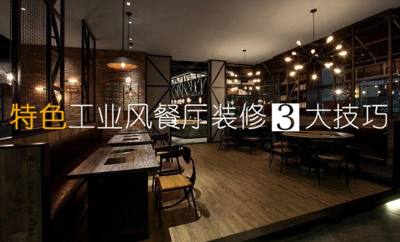 """在這個""""看臉""""的時代,人們對視覺效果要求越來越高,一個裝修有特色的餐廳會吸引不少顧客前來就餐,這就是為什么很多餐廳生意不好時,他們會選擇重新裝修再開業。  傳統餐廳裝修都是要求寬敞明亮,然而一成不變的裝修風格必然是會被顧客所拋棄,設計師在設計時需要從顧客的角度出發,想顧客所想,生活在大都市的人們,生活節奏快,壓力大,出來吃飯是一種放松和享受,所以餐廳在設計時適當添加一些自然元素,讓顧客有種回歸大自然的感覺,采用鐵藝和木質的材質,凸顯出質樸感和厚重感。 一、燈光的運用技巧 科學家研究"""