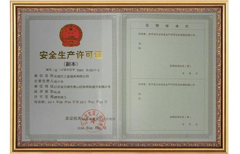 天工堂-安全生产许可证