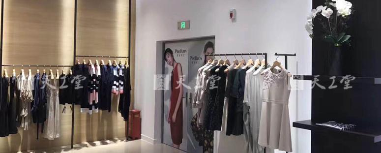 PRolivon服装专卖店