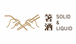 箸酒酒吧餐厅项目