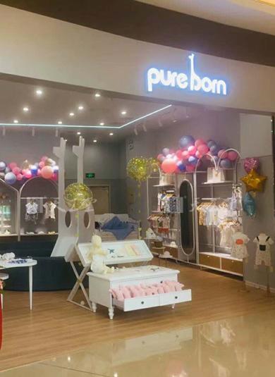 pureborn童装--无锡海岸城店