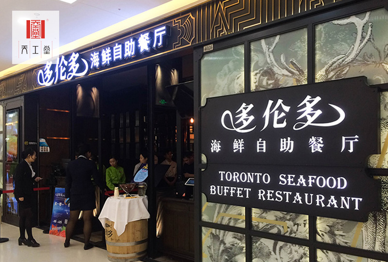 多伦多海鲜自助餐厅苏州吴中店