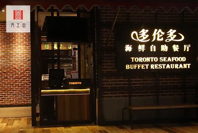 多伦多海鲜自助餐厅常熟星光广场