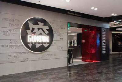 上海GUN8川菜馆(滚8川菜馆)