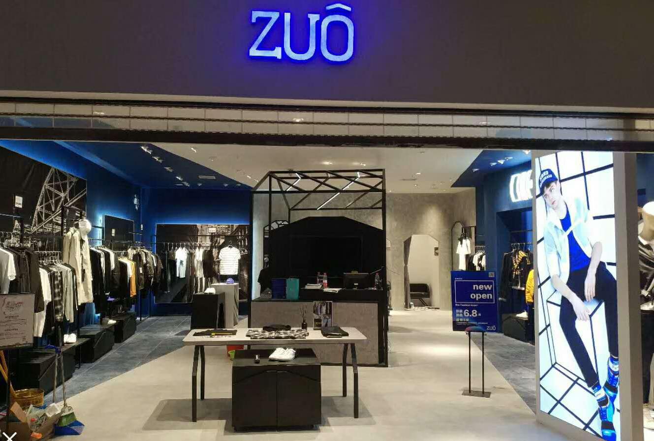 ZUO绿宝广场店